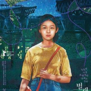 韓国映画「ハチドリ」