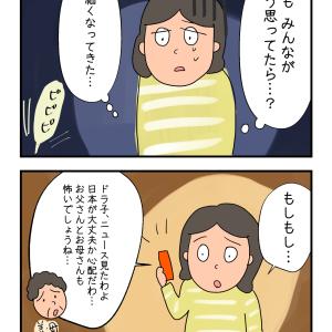 台風時 義母からの電話