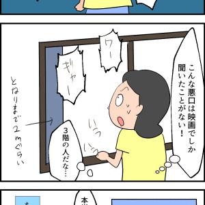 騒音問題2