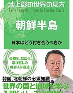 本「池上彰の世界の見方 朝鮮半島」
