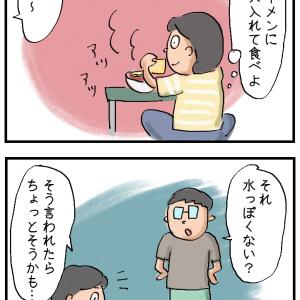 (4コマ)ラーメンの作り方