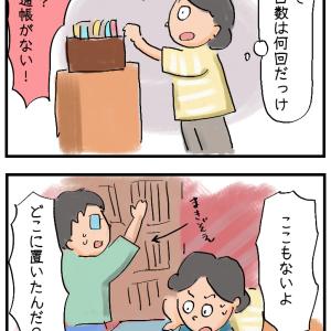 (4コマ)通帳がない