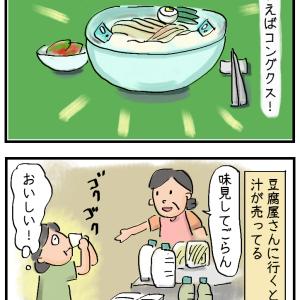 豆腐でも>>コングクス