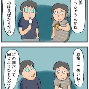 韓日夫婦の憂うつ