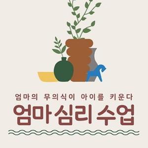 「母親の心理授業」ユン・ウサン