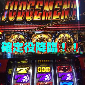 【アナザーゴッド ハーデス】ギロチン演出のさなかに紫7降臨!!この場合って・・・!?