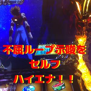 【聖闘士星矢SP】不屈ループ示唆アイキャッチをセルフハイエナした結果・・・!?