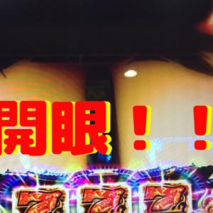 【バジリスク3】天井狙いしてたら途中で開眼しちゃいました!!