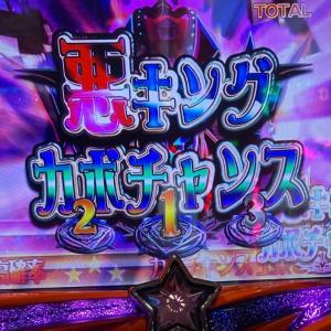 【マジハロ5】悪キングカボチャンス降臨!!セットと上乗せを悪~ぷして爆発だ!