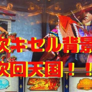 絆2は天井をよくチェックしておけ!【花の慶次天を穿つ槍】慶次キセル背景は次回天国モード確定!
