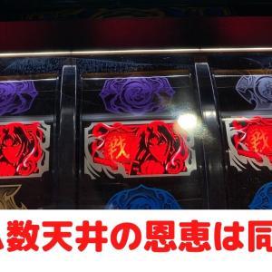 【バジリスク絆2】お宝台ゲットしてゲーム数天井の恩恵の同色BCからBTゲットしました!