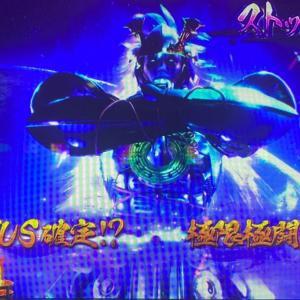 【新鬼武者】出現率1/37879.7の極限極闘ボーナス降臨!!6号機の面白さが今ここに!?