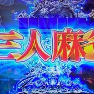 【麻雀格闘倶楽部3】三人麻雀から四暗刻単騎テンパイ!!天井周期だから当たり確定のはずがまさかの結末・・・!