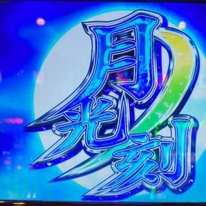 【忍魂 暁の章】天井到達からの月光の刻突入!純増は少ないが上乗せ性能は最高峰!?