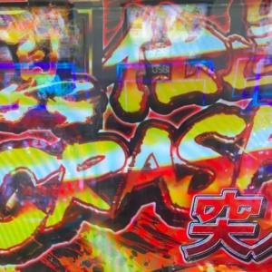 【天井付きパチンコ】仕置き人TURBOで遊タイム発動!!379回転の時短での当選確率は95%!?
