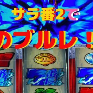 【サラ番2】ブルレの示唆が連発!!見える・・・微かな光が!!