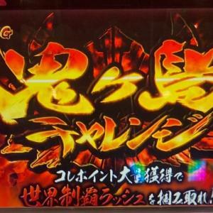 【戦コレ2】鬼ヶ島チャレンジは期待値狙いでは重要ポイント!!鬼にたんこぶが出たら!?
