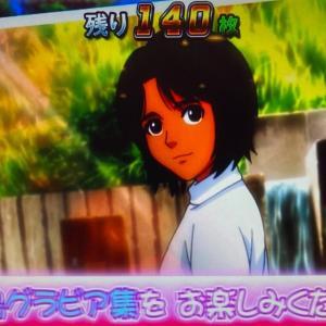 【モンキーターン4】青島グラビア集出現!!押し順無視したら出るペナなので恩恵はありませんよ!