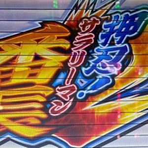 【サラ番2】ボーナス終了後のシャッターに色付きロゴ出現!!天国濃厚なので追ってみた結果!