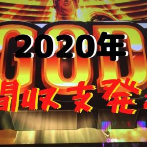 2020年の年間収支発表!!目標達成できたのか!?機種別収支ベスト3!