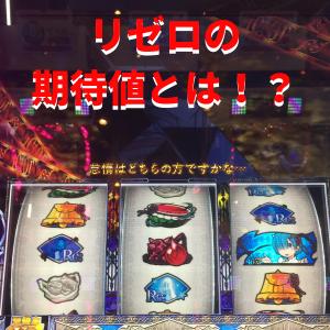 【リゼロ祭】リゼロをひたすら打ってみた結果!!期待値通りの値が出せたのか!?