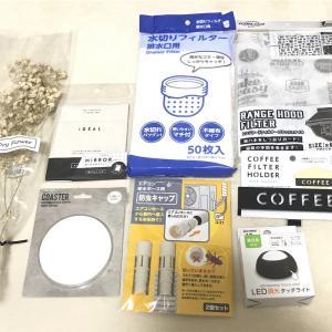 【100均】キャンドゥ購入品の紹介(新商品とリピート品)