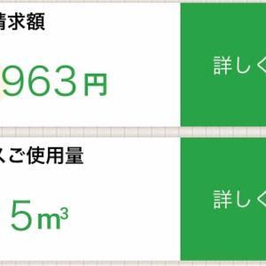 2019年11月のガス代【一人暮らし・都市ガス】