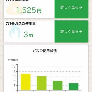 7月のガス料金&ハマっているアプリ