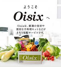 筋トレドクターくぼたも実践する健康食事術について24 Oisixのすすめ