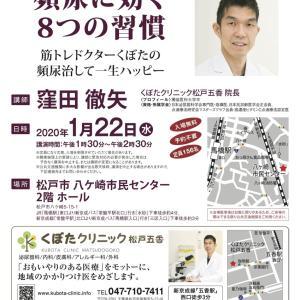 新年初の筋トレドクターの医療講演1月22日に開催されます!!入場無料!!予約不要です!!