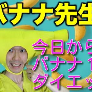 大好評!バナナ先生のダイエット講座!バナナで痩せられる!! #バナナ #ダイエット #やせる