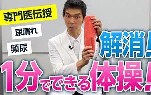 【男を磨く!ED改善 筋トレ3選】