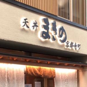 京都 河原町 >天丼 まきの<京都おすすめランチ