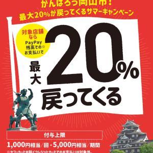がんばろう岡山市!最大20%が戻ってくるサマーキャンペーン
