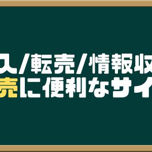 初心者転売ヤー必見!転売するのに役立つサイト(仕入れ、販売、情報取集)紹介!