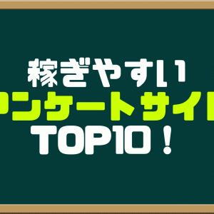 【最新版】アンケートサイトおすすめランキングTOP10!稼ぎやすいアンケートサイトはどこだ?