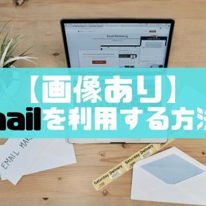 ネット副業で稼ぐならGmailは必須!Gmailを利用する流れを画像で解説!