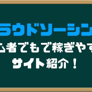 クラウドソーシング初心者におすすめ!稼ぎやすいクラウドソーシングサイト4選!