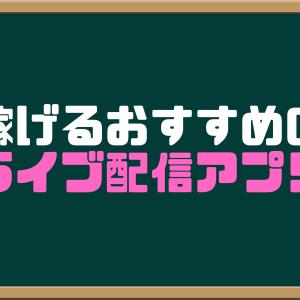 【決定版】ライブ配信で稼ぐならコレ!オススメ動画配信アプリ3選!