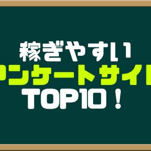 【最新】稼げるアンケートサイトランキングTOP10!