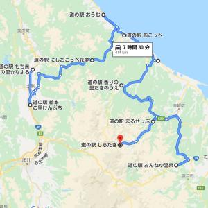 <北海道>鬼の日帰りオホーツク<道の駅>