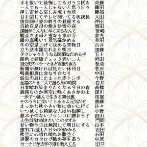 <北の星川柳社:川柳特集>68-end