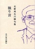 北野邦生川柳句集「独り言」-1-
