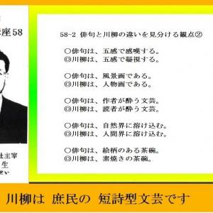 本格川柳入門講座-58-:北野邦生