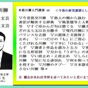 本格川柳入門講座-60-:北野邦生
