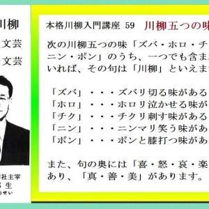 本格川柳入門講座-59-:北野邦生