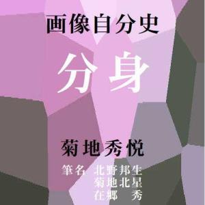 画像自分史<分身>菊地秀悦(筆名 北野邦生、菊地北星、在郷秀)著:電子書籍版を贈呈中