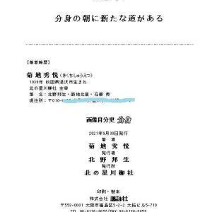 「画像自分史【分身】菊地秀悦」: 原稿紹介69
