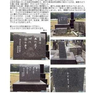 「画像自分史【分身】菊地秀悦」: 原稿紹介68