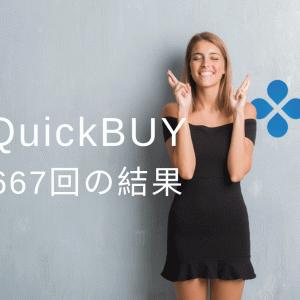 QuickBUY 667回の結果